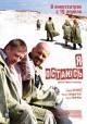 Смотреть фильм Я остаюсь онлайн на KinoPod.ru платно