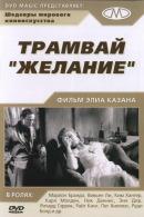 Смотреть фильм Трамвай «Желание» онлайн на KinoPod.ru платно