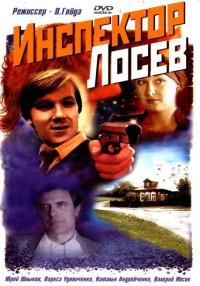 Смотреть Инспектор Лосев онлайн на Кинопод бесплатно