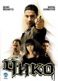 Смотреть Чико онлайн на Кинопод бесплатно