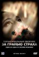 Смотреть фильм Паранормальные явления: За гранью страха онлайн на Кинопод бесплатно