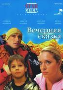 Смотреть фильм Вечерняя сказка онлайн на KinoPod.ru бесплатно