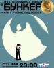 Смотреть фильм Бункер, или Ученые под землей онлайн на Кинопод бесплатно