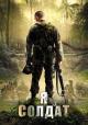 Смотреть фильм Я солдат онлайн на Кинопод бесплатно
