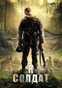 Смотреть Я солдат онлайн на Кинопод бесплатно