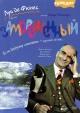 Смотреть фильм Замороженный онлайн на Кинопод бесплатно