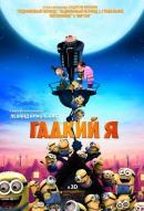 Смотреть фильм Гадкий я онлайн на KinoPod.ru платно