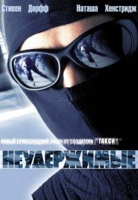 Смотреть Неудержимые онлайн на Кинопод бесплатно
