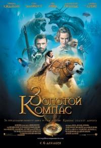 Смотреть Золотой компас онлайн на Кинопод бесплатно