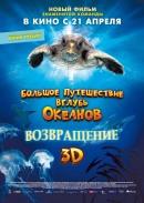 Смотреть фильм Большое путешествие вглубь океанов 3D: Возвращение онлайн на Кинопод бесплатно