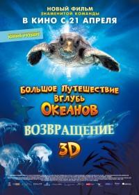 Смотреть Большое путешествие вглубь океанов 3D: Возвращение онлайн на Кинопод бесплатно