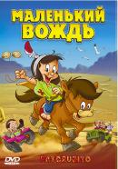Смотреть фильм Маленький вождь онлайн на Кинопод бесплатно