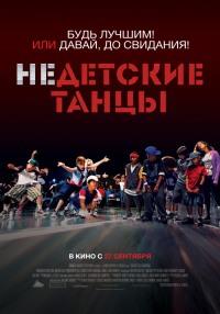 Смотреть Недетские танцы онлайн на Кинопод бесплатно
