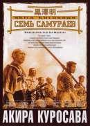 Смотреть фильм Семь самураев онлайн на Кинопод бесплатно