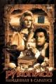 Смотреть фильм Рукопись, найденная в Сарагосе онлайн на Кинопод бесплатно