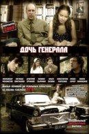 Смотреть фильм Дочь генерала – Татьяна онлайн на KinoPod.ru бесплатно