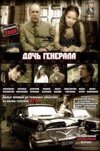 Смотреть Дочь генерала – Татьяна онлайн на Кинопод бесплатно