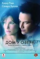 Смотреть фильм Дом у озера онлайн на KinoPod.ru платно
