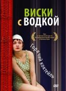Смотреть фильм Виски с водкой онлайн на KinoPod.ru платно