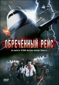 Смотреть Обреченный рейс онлайн на Кинопод бесплатно