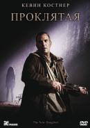 Смотреть фильм Проклятая онлайн на KinoPod.ru бесплатно