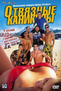 Смотреть Отвязные каникулы онлайн на KinoPod.ru бесплатно