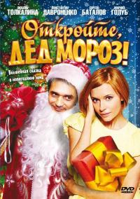 Смотреть Откройте, Дед Мороз! онлайн на Кинопод бесплатно