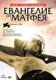 Смотреть фильм Евангелие от Матфея онлайн на Кинопод бесплатно