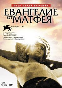 Смотреть Евангелие от Матфея онлайн на KinoPod.ru бесплатно