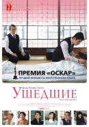Смотреть фильм Ушедшие онлайн на Кинопод бесплатно
