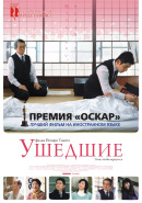Смотреть фильм Ушедшие онлайн на KinoPod.ru платно