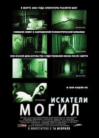 Смотреть Искатели могил онлайн на KinoPod.ru бесплатно