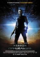 Смотреть фильм Ковбои против пришельцев онлайн на Кинопод бесплатно