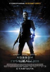 Смотреть Ковбои против пришельцев онлайн на Кинопод бесплатно