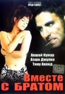 Смотреть фильм Вместе с братом онлайн на KinoPod.ru бесплатно