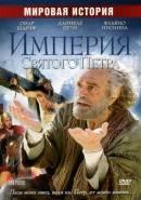 Смотреть фильм Империя Святого Петра онлайн на Кинопод бесплатно