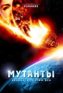 Смотреть фильм Мутанты: Двадцать третий век онлайн на KinoPod.ru бесплатно