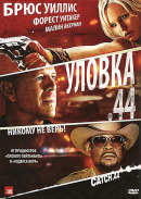 Смотреть фильм Уловка .44 онлайн на KinoPod.ru бесплатно