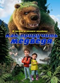 Смотреть Как приручить медведя онлайн на Кинопод бесплатно