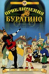 Смотреть Приключения Буратино онлайн на Кинопод бесплатно