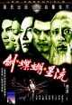 Смотреть фильм Клан убийц онлайн на Кинопод бесплатно