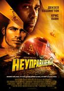 Смотреть фильм Неуправляемый онлайн на KinoPod.ru платно