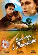 Смотреть фильм Дело было в Пенькове онлайн на KinoPod.ru бесплатно