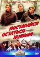 Смотреть фильм Постарайся остаться живым... онлайн на KinoPod.ru бесплатно
