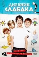 Смотреть фильм Дневник слабака онлайн на KinoPod.ru платно