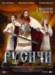 Смотреть фильм Русичи онлайн на Кинопод бесплатно