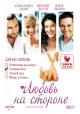 Смотреть фильм Любовь на стороне онлайн на Кинопод бесплатно