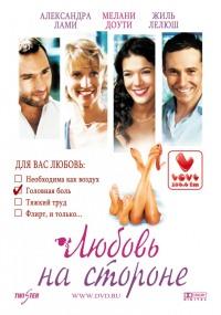 Смотреть Любовь на стороне онлайн на Кинопод бесплатно