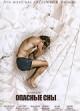 Смотреть фильм Опасные сны онлайн на Кинопод бесплатно