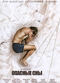 Смотреть Опасные сны онлайн на Кинопод бесплатно